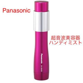 パナソニック(Panasonic)の超音波美容器 ハンディミスト パナソニック 取扱説明書 付属品付き(フェイスケア/美顔器)