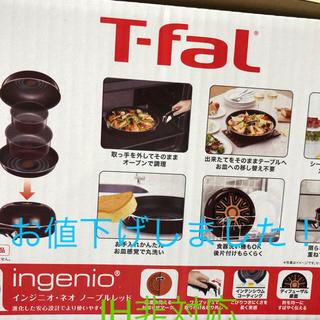 ティファール(T-fal)のT-fal インジニオ.ネオ ノーブルレッドセット IH非対応 取っ手無しの8点(鍋/フライパン)