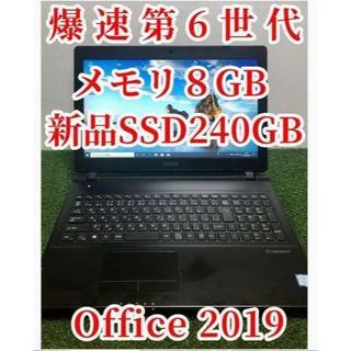 2016年 第6世代 爆速SSD240GB 8GB 最新オフィス EPSON