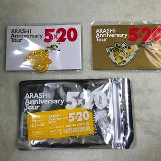 アラシ(嵐)の嵐 5×20  ARASHI Anniversary Tour 会場限定 黄(アイドルグッズ)
