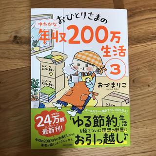 カドカワショテン(角川書店)のおひとりさまのゆたかな年収200万生活 3(文学/小説)