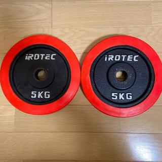 アイロテック  5kgプレート 2枚 10kg  28mm用(トレーニング用品)