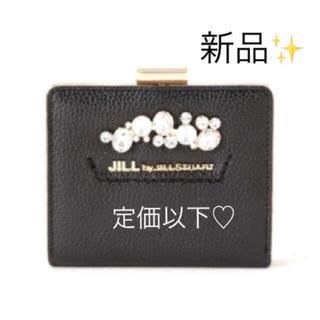ジルバイジルスチュアート(JILL by JILLSTUART)の定価以下✨ジルバイジルスチュアート♡ ビジューロイヤルウォレットシリーズ(小)(財布)