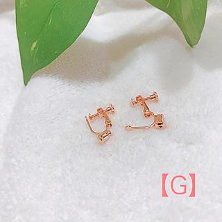 イヤリングコンバーター【G】4個 2ペア(イヤリング)