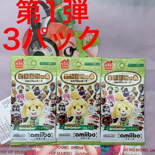 ニンテンドースイッチ(Nintendo Switch)のamiiboカード 第1弾 3パック(カード)