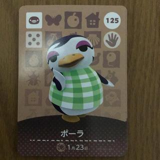 ニンテンドースイッチ(Nintendo Switch)のどうぶつの森 amiibo 125 ポーラ(カード)