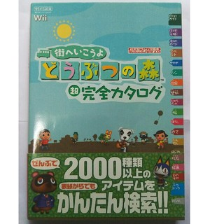 街へいこうよどうぶつの森超完全カタログ Nintendo dream