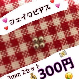 【即購入可】3mm フェイクピアス 2つセット【無言取引○】(イヤリング)