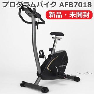 アルインコ ALINCO フィットネスバイク プログラムバイク エアロバイク(トレーニング用品)