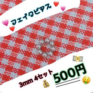 【即購入可】3mm フェイクピアス 4つセット【無言取引○】(イヤリング)