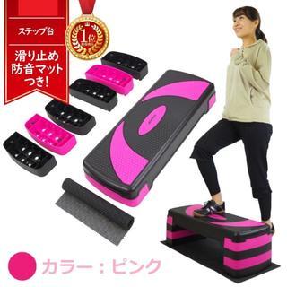 ステップ台 エクササイズ ピンク フィットネス 子供 も一緒に トレーニング (トレーニング用品)