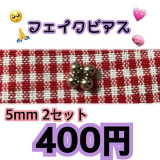 【即購入可】5mm フェイクピアス 2つセット【無言取引○】(イヤリング)