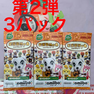 ニンテンドースイッチ(Nintendo Switch)のamiiboカード 第2弾 3パック(カード)