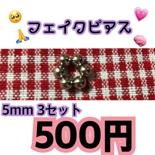【即購入可】5mm フェイクピアス 3つセット【無言取引○】(イヤリング)