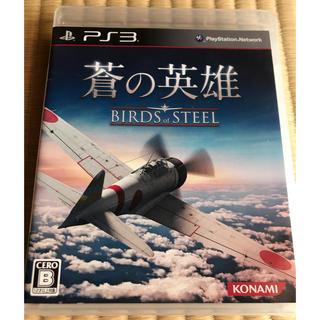 プレイステーション3(PlayStation3)の蒼の英雄 Birds of Steel(バーズ オブ スティール) PS3(家庭用ゲームソフト)