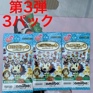 ニンテンドースイッチ(Nintendo Switch)のamiiboカード 第3弾 3パック(カード)