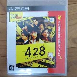 プレイステーション3(PlayStation3)の428 ~封鎖された渋谷で~(Spike The Best) PS3(家庭用ゲームソフト)