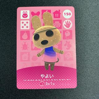 ニンテンドースイッチ(Nintendo Switch)のやよい どうぶつの森 amiiboカード(カード)