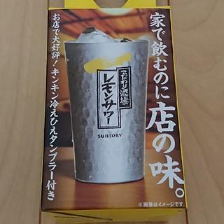 サントリー - 【新品未使用】レモンサワーの素 アルミタンブラー
