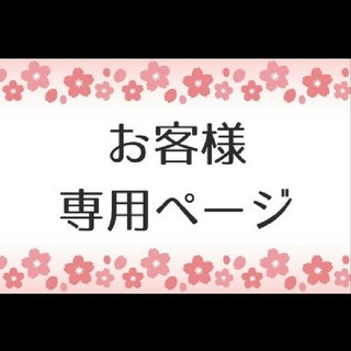 みさき様(各種パーツ)
