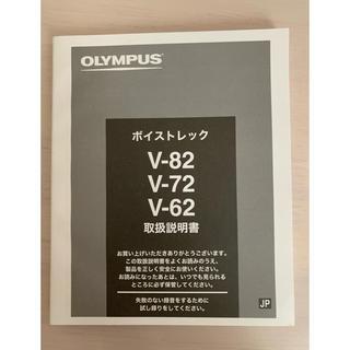 オリンパス(OLYMPUS)のオリンパス ボイストレック付属品②  取扱説明書(ポータブルプレーヤー)