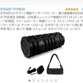 STEADY 電動マッサーローラー(トレーニング用品)