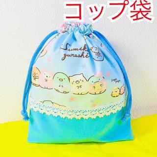 ぐるぐる様 ★すみっコぐらし(水色) コップ入れ&ティッシュケース(シューズバッグ)
