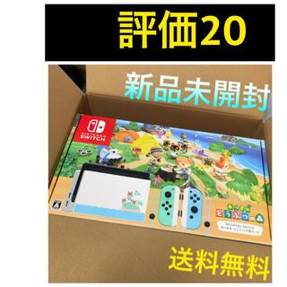 ニンテンドースイッチ(Nintendo Switch)のSwitchどうぶつの森セット スイッチ ドウブツノ森セット 本体セット(家庭用ゲーム機本体)