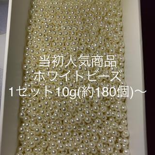 ビーズ アクセサリー ハンドメイド パーツ ホワイト 5mm 約360個 20g(各種パーツ)