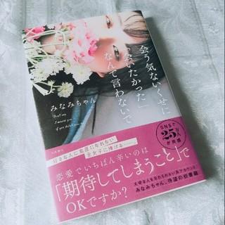 カドカワショテン(角川書店)の会う気ないくせに、会いたかったなんて言わないで(ファッション/美容)