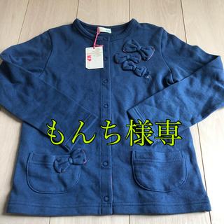 ニットプランナー(KP)の新品★KP130cm上着(ジャケット/上着)