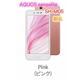 アクオス(AQUOS)のAQUOS sense lite SH-M05 ピンク  新品(スマートフォン本体)