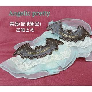 Angelic Pretty - ほぼ新品・ホラーバット お袖とめ