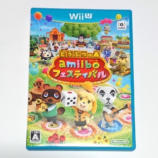 ウィーユー(Wii U)の任天堂 Will U どうぶつの森 amiiboフェスティバル ソフト(家庭用ゲームソフト)