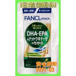 ファンケル(FANCL)のファンケルサプリメントDHA・EPA&ナットウキナーゼのちから(20日分)(その他)