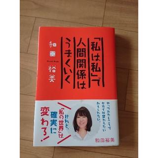 カドカワショテン(角川書店)の「私は私」で人間関係はうまくいく(ビジネス/経済)