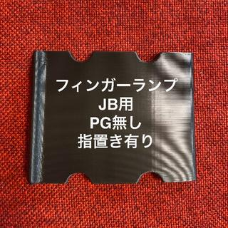 フィンガーランプ JB用 ピックガード無し 指置き有り(パーツ)