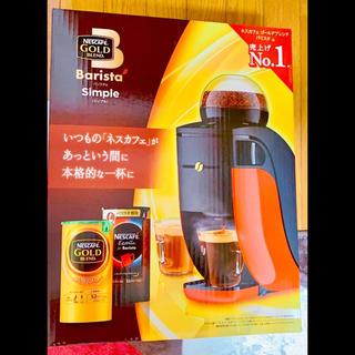 ネスレ(Nestle)のSPM9636R ネスカフェ バリスタシンプル Bluetooth レッド(コーヒーメーカー)