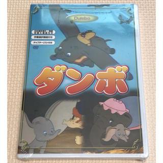 ディズニー(Disney)のダンボ DVD(キッズ/ファミリー)
