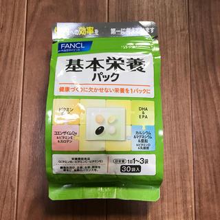 ファンケル(FANCL)のファンケル 基本栄養パック(その他)