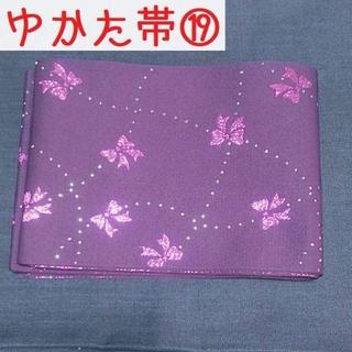 新品 浴衣帯 ⑲ 紫 × ラメ リボン柄(浴衣)