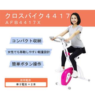 アルインコ クロスバイク AFB4417X エアロバイク エクササイズバイク(トレーニング用品)