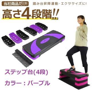 ステップ台 エクササイズ パープル フィットネス 踏み台 昇降 運動 4段 高さ(トレーニング用品)