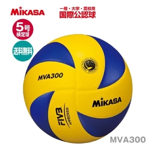 ミカサ(MIKASA)のミカサ バレーボール 5号 検定球 一般・大学・高校用 MVA300(バレーボール)