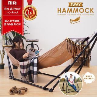ハンモック 自立 室内 3way ハンモックチェア 折りたたみ ハンガーラック(寝袋/寝具)