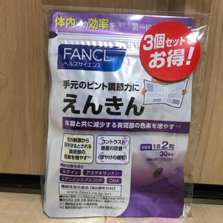 ファンケル(FANCL)の💛30日分×3セット💛えんきん (その他)