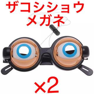 ザコシショウメガネ 2セット(お笑い芸人)
