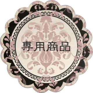 muu様専用(その他)