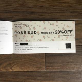 ローズバッド(ROSE BUD)のTSI 株主優待 ROSE BUD(ローズバッド)(ショッピング)