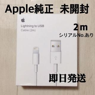 アップル(Apple)の【数量限定】2m Apple 純正 iPhoneライトニングケーブル  充電器(バッテリー/充電器)